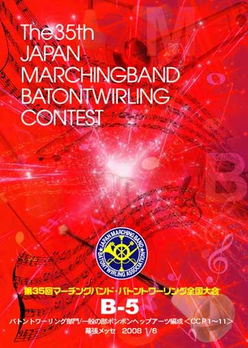第35回マーチングバンド・バトントワーリング全国大会B-5