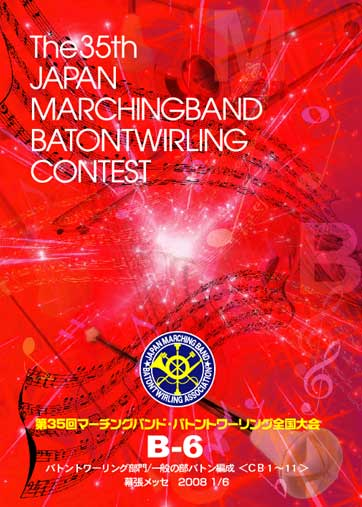 第35回マーチングバンド・バトントワーリング全国大会B-6