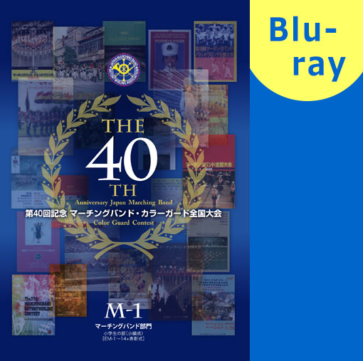 【マーチング ブルーレイ】第40回記念マーチング・カラーガード全国大会 マーチングバンド部門 上位選出団体集 4:一般の部 ブルーレイ