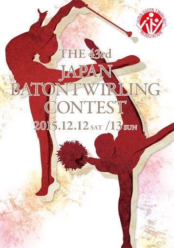 【バトン DVD】第43回バトントワーリング全国大会 B-1~7