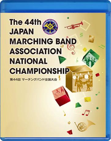 【マーチング ブルーレイ】第44回マーチングバンド全国大会 マーチングバンド部門 グループ収録Blu-ray 全10タイトル