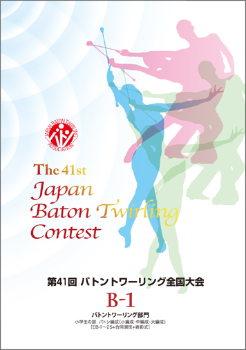 【バトン DVD】第41回バトントワーリング全国大会 B-1~8