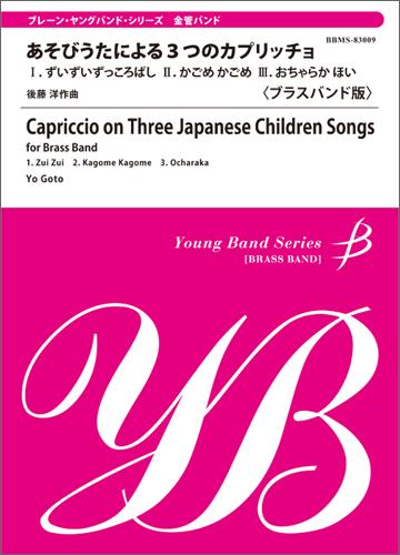 【吹奏楽 楽譜】あそびうたによる3つのカプリッチョ【ブラスバンド版】