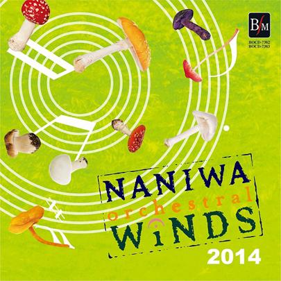 【吹奏楽 CD】なにわ《オーケストラル》ウィンズ2014