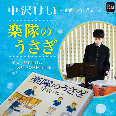 【吹奏楽 CD】『楽隊のうさぎ』イメージアルバム&サウンドトラック