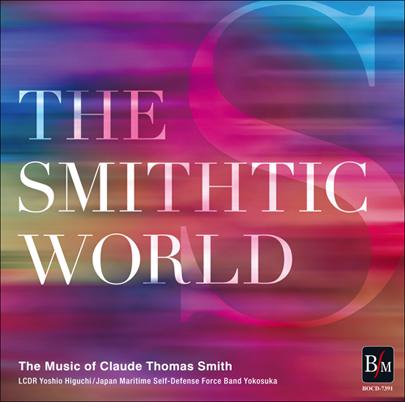 【吹奏楽 CD】ザ・スミスティック・ワールド -クロード・T・スミス作品集-