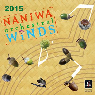 【吹奏楽 CD】なにわ《オーケストラル》ウィンズ2015