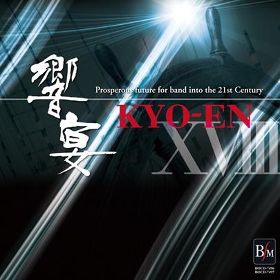 【吹奏楽 CD】21世紀の吹奏楽「響宴XVIII」~新作邦人作品集~