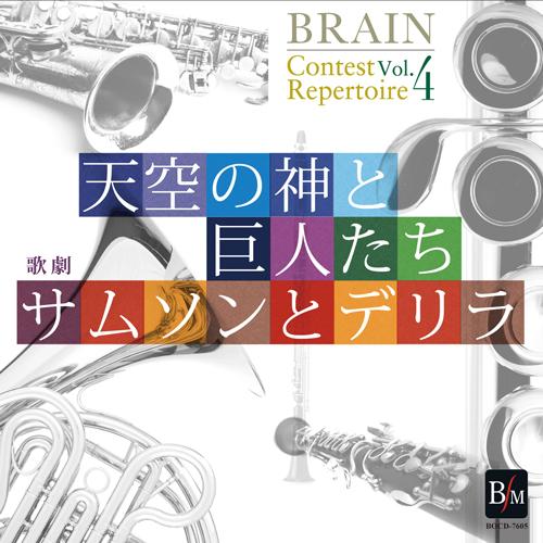 【吹奏楽 CD】ブレーン・コンクール・レパートリー Vol.4 天空の神と巨人たち & 歌劇「サムソンとデリラ」