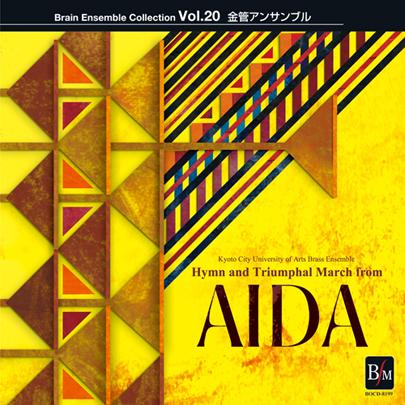 【アンサンブル CD】ブレーン・アンサンブル・コレクションVol.20 金管アンサンブル 歌劇「アイーダ」より