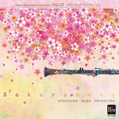 【アンサンブル CD】ブレーン・アンサンブル・コレクション Vol.22 クラリネットアンサンブル「さくらのうた ~FIVE」