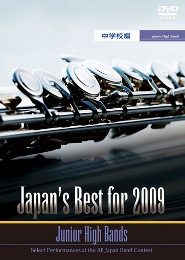 Japan's Best for 2009 中学校編