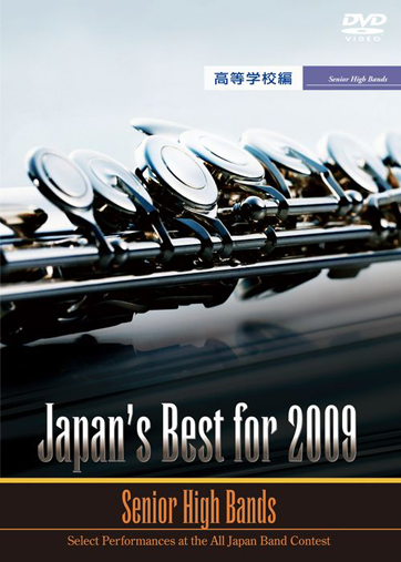 Japan's Best for 2009 高校編