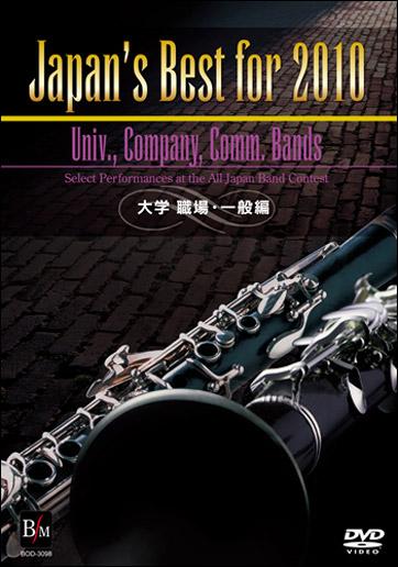 Japan's Best for 2010 大学・職場・一般編