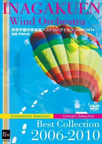 【吹奏楽 DVD】伊奈学園吹奏楽部ベストコレクション 2006-2010