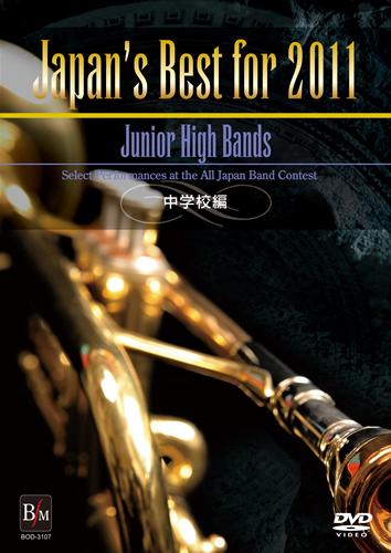 【吹奏楽 DVD】Japan's Best for 2011 中学校編