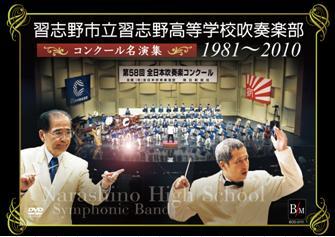 【吹奏楽 DVD】習志野市立習志野高等学校吹奏楽部 コンクール名演奏1981~2010