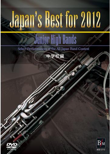 【吹奏楽 DVD】Japan's Best for 2012 中学校編