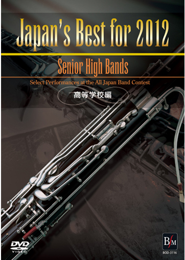 【吹奏楽 DVD】Japan's Best for 2012 高等学校編