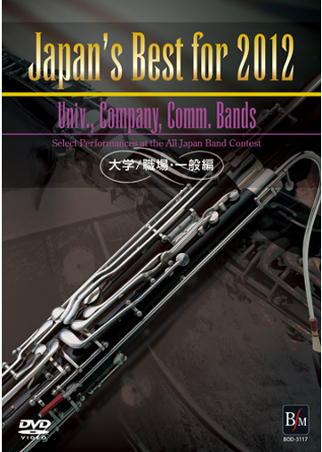 【吹奏楽 DVD】Japan's Best for 2012 大学/職場・一般編