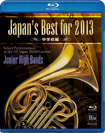 【吹奏楽 ブルーレイ】Japan's Best for 2013 中学校編