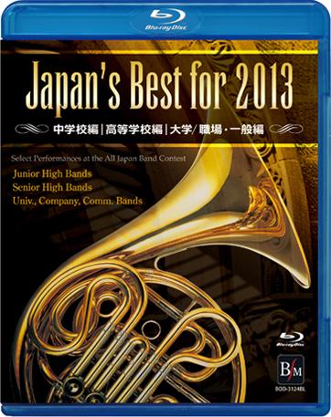 【吹奏楽 ブルーレイ】Japan's Best for 2013 初回限定ブルーレイBOX