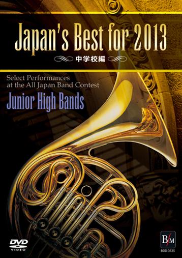 【吹奏楽 DVD】Japan's Best for 2013 中学校編