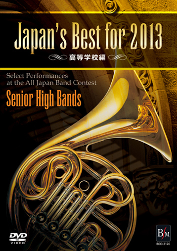 【吹奏楽 DVD】Japan's Best for 2013 高等学校編