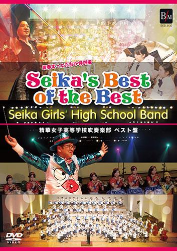 【吹奏楽 DVD】SEIKA'S BEST OF THE BEST(初回限定盤)/精華女子高等学校吹奏楽部ベスト盤 青春まっただなか特別編