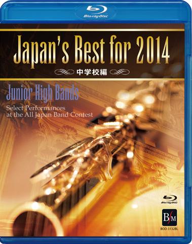 【吹奏楽 ブルーレイ】Japan's Best for 2014 中学校編
