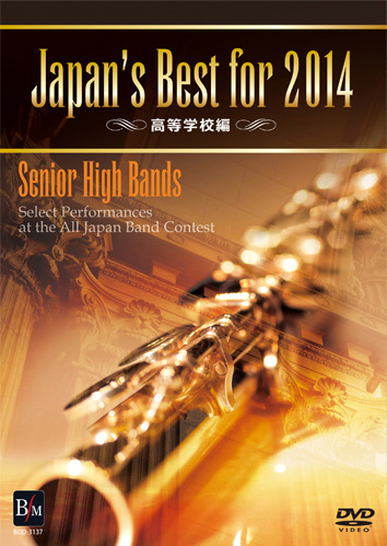 【吹奏楽 DVD】Japan's Best for 2014 高等学校編