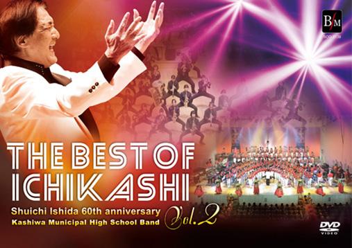 【吹奏楽 DVD】THE BEST OF ICHIKASHI Vol.2/柏市立柏高等学校吹奏楽部