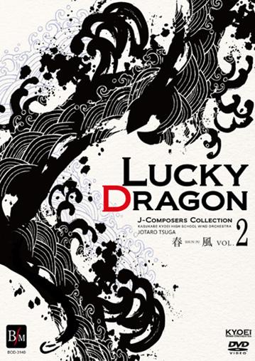 【吹奏楽 DVD】ラッキードラゴン ~J-COMPOSERS COLLECTION~/春日部共栄高等学校吹奏楽部