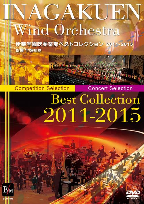 【吹奏楽 DVD】伊奈学園吹奏楽部ベストコレクション2011-2015