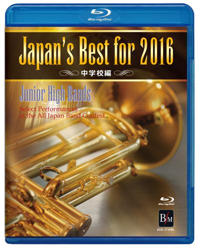 【吹奏楽 ブルーレイ】Japan's Best for 2016 中学校編