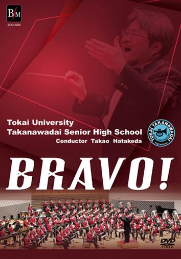 【吹奏楽 DVD】Bravo!/東海大学付属高輪台高等学校吹奏楽部