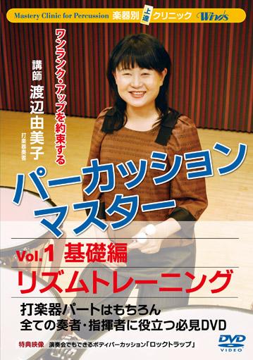 【吹奏楽 DVD】Winds 楽器別上達クリニック パーカッション・マスター 基礎編:リズムトレーニング