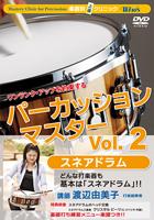 【吹奏楽 DVD】楽器別上達クリニック パーカッションマスター Vol.2 スネアドラム