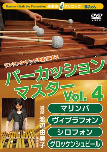 【吹奏楽 DVD】Winds 楽器別上達クリニック パーカッション・マスター Vol. 4