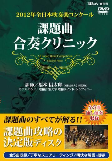 【吹奏楽 DVD】Winds 2012年全日本吹奏楽コンクール 課題曲合奏クリニック