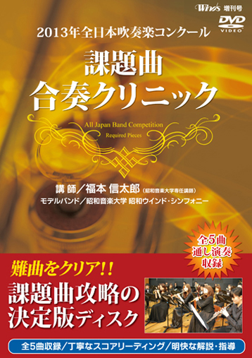 【吹奏楽 DVD】Winds 2013年全日本吹奏楽コンクール 課題曲合奏クリニック