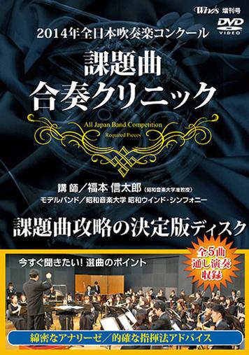 【吹奏楽 DVD】Winds 2014年全日本吹奏楽コンクール 課題曲合奏クリニック