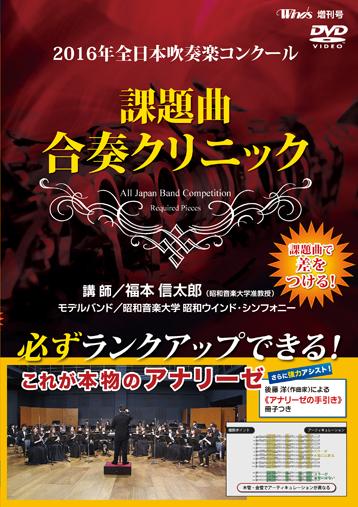【吹奏楽 DVD】Winds 2016年全日本吹奏楽コンクール 課題曲合奏クリニック