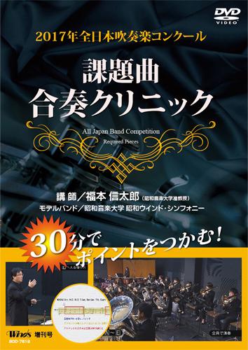 【吹奏楽 DVD】Winds 2017年全日本吹奏楽コンクール 課題曲合奏クリニック
