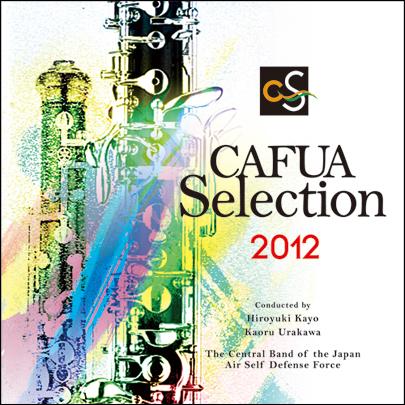 【吹奏楽 CD】CAFUAセレクション2012
