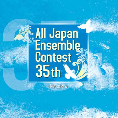 【アンサンブル CD】第35回全日本アンサンブルコンテスト全国大会<中学・高校編>