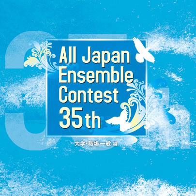 【アンサンブル CD】第35回全日本アンサンブルコンテスト全国大会<大学・職場一般編>
