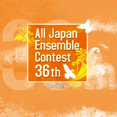 【アンサンブル CD】第36回全日本アンサンブルコンテスト全国大会<中学・高校編>
