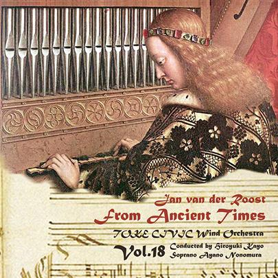 【吹奏楽 CD】J・ヴァンデルロースト「いにしえの時から」