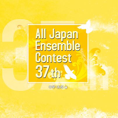 【アンサンブル CD】第37回全日本アンサンブルコンテスト全国大会 中学・高校編